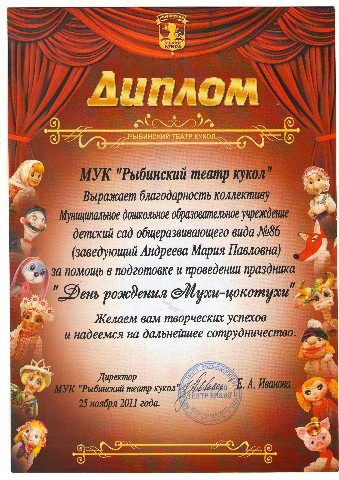 Достижения Диплом за активное участие празднике День рождения Мухи цокотухи